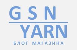 Блог интернет магазина GSN-YARN.RU